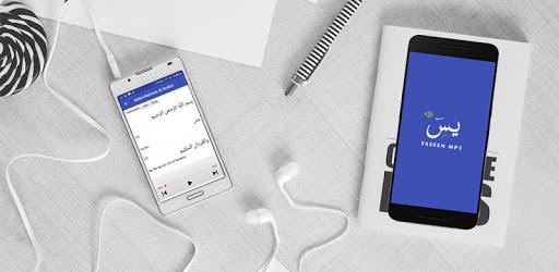 Surah Yaseen Audio MP3 Offline pc screenshot
