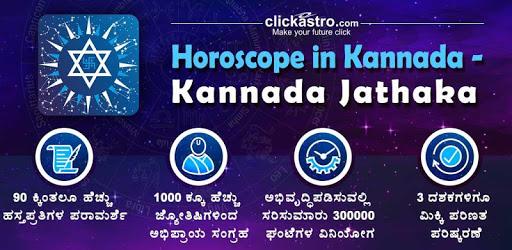 Horoscope in Kannada : Kannada Jathaka pc screenshot