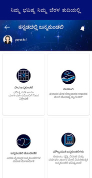 Horoscope in Kannada : Kannada Jathaka APK screenshot 1