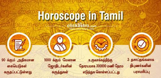 Horoscope in Tamil pc screenshot