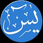 Surah Yasin Mp3 - Surah Yaseen icon