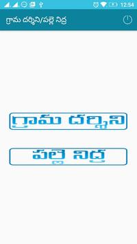 Grama Darshini Palle Nidra APK screenshot 1