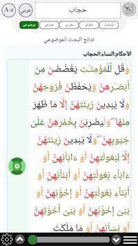 Arabic verb conjugation APK screenshot 1