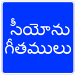 ZION Telugu Songs icon