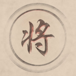 Chinese Chess - Co Tuong - Cờ Tướng icon