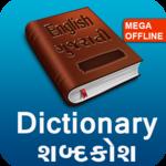ENGLISH - GUJARATI DICTIONARY (Mega Offline) icon