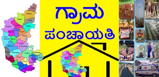 Grama Panchayat ( ಕರ್ನಾಟಕ ) pc screenshot