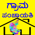 Grama Panchayat ( ಕರ್ನಾಟಕ ) icon
