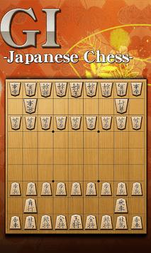 Shogi Free - Japanese Chess pc screenshot 1