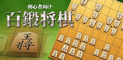 Shogi Free (Beginners) pc screenshot