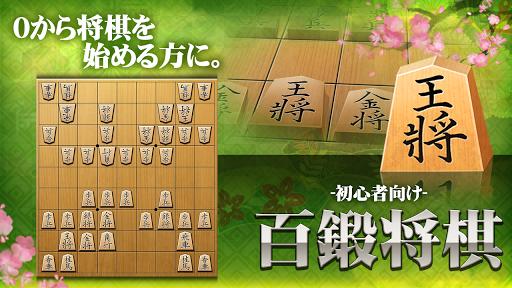 Shogi Free (Beginners) APK screenshot 1