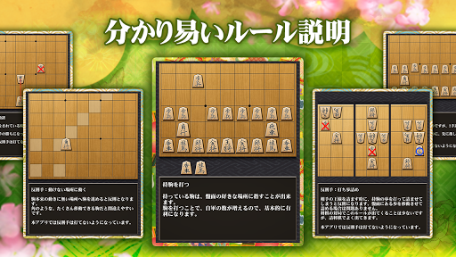 Shogi Free (Beginners) pc screenshot 1