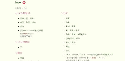 EC Dictionary 英漢字典 pc screenshot