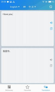 EC Dictionary 英漢字典 APK screenshot 1