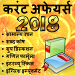GK Current Affairs Hindi 2018 Exam Prep - SSC IAS icon