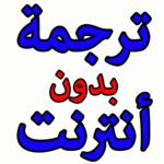 الترجمة الفورية بدون انترنت icon