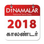 Dinamalar Calendar 2019 icon