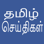 Daily Tamil News icon
