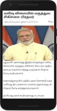 Daily Tamil News APK screenshot 1