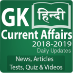 GK and Current Affairs Quiz in Hindi 2018-19 icon