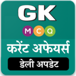 Daily GK Current Affairs (MCQ) 2018 icon