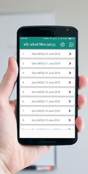 Daily GK Current Affairs (MCQ) 2018 APK screenshot 1