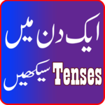 Learn English Tenses in Urdu icon