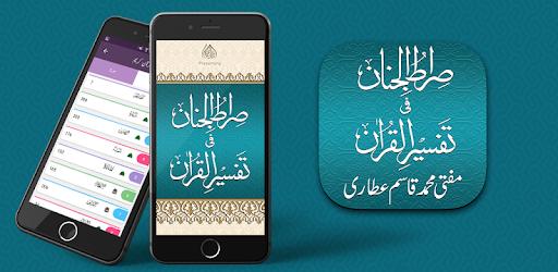 Al Quran with Tafseer (Explanation) pc screenshot