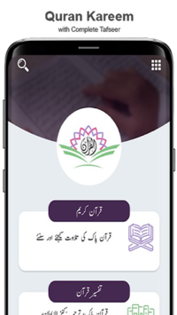 Al Quran with Tafseer (Explanation) APK screenshot 1