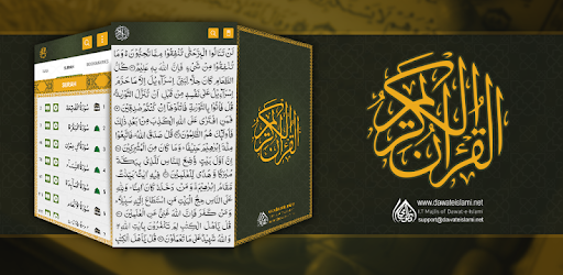 Al Quran-ul-Kareem pc screenshot