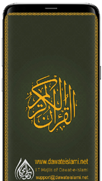Al Quran-ul-Kareem APK screenshot 1