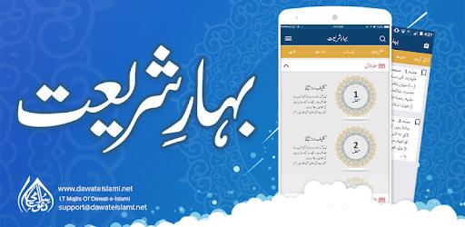 Complete Bahar-e-Shariat pc screenshot