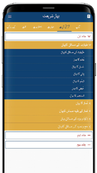 Complete Bahar-e-Shariat APK screenshot 1
