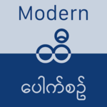ထီ − Modern Hti Pauk Sin (Aung Bar Lay) icon