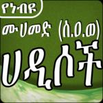 Our Prophet (PBUH) Hadith - የነብዩ ሙሀመድ (ሰ.ዐ.ወ) ሀዲሶች icon