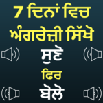 Punjabi to English Speaking: English in Punjabi icon