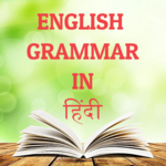 English Grammar in Hindi icon