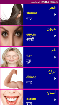 Learn Arabic From Hindi APK screenshot 1