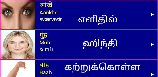 Learn Hindi from Tamil pc screenshot