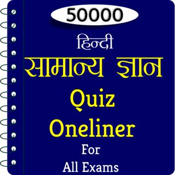 50000+ GK Question In Hindi - Offline APK screenshot 1