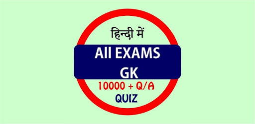 All Exams GK In Hindi Offline pc screenshot