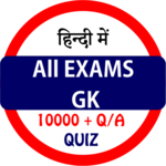 All Exams GK In Hindi Offline for pc icon
