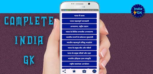 India GK In Hindi - भारत का सामान्य ज्ञान pc screenshot