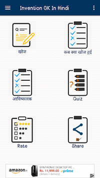 Discovery and Invention  GK In Hindi APK screenshot 1