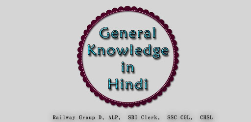 GK Quiz In Hindi - All Exams pc screenshot
