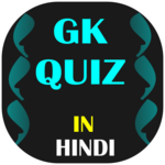 GK Quiz In Hindi - All Exams icon