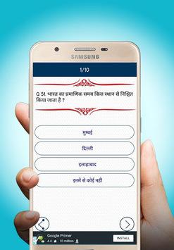 GK Quiz In Hindi - All Exams APK screenshot 1