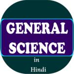 General Science In Hindi - सामान्य विज्ञान icon