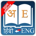 Hindi Dictionary Offline icon