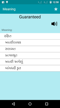 English To Gujarati Dictionary APK screenshot 1